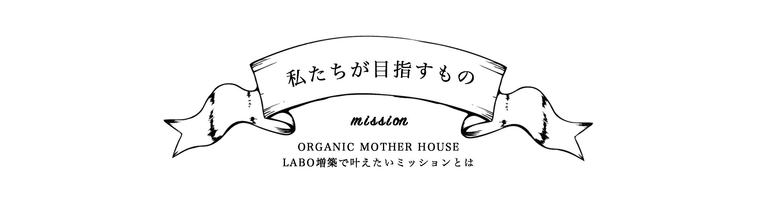ORGANIC MOTHER HOUSE〈植物調合美容研究所〉ミッション