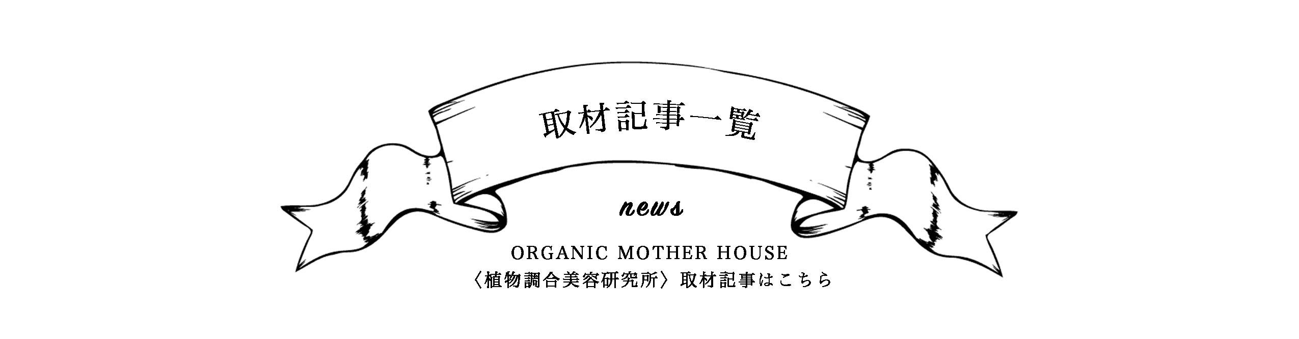 ORGANIC MOTHER HOUSE〈植物調合美容研究所〉記事