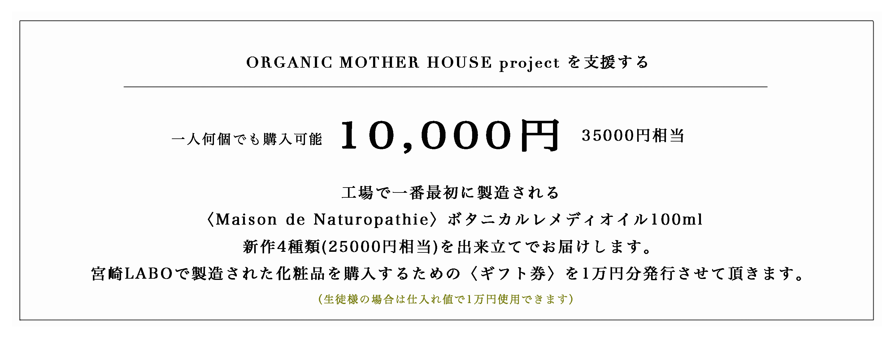 ORGANIC MOTHER HOUSE〈植物調合美容研究所〉1万