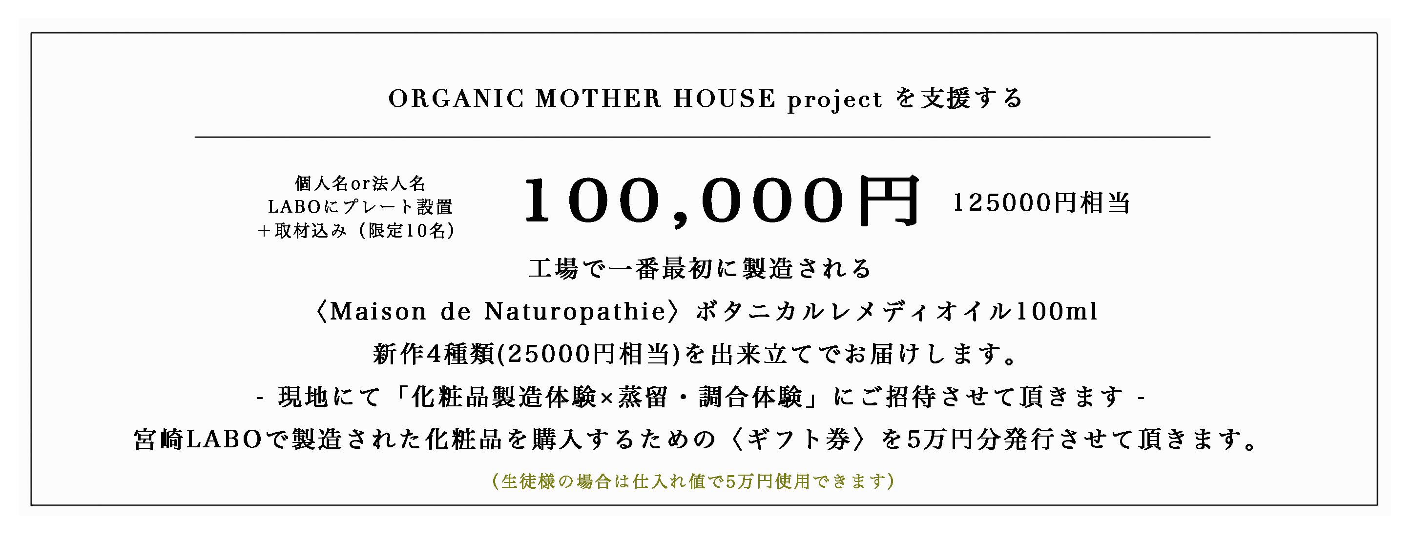 ORGANIC MOTHER HOUSE〈植物調合美容研究所〉10万