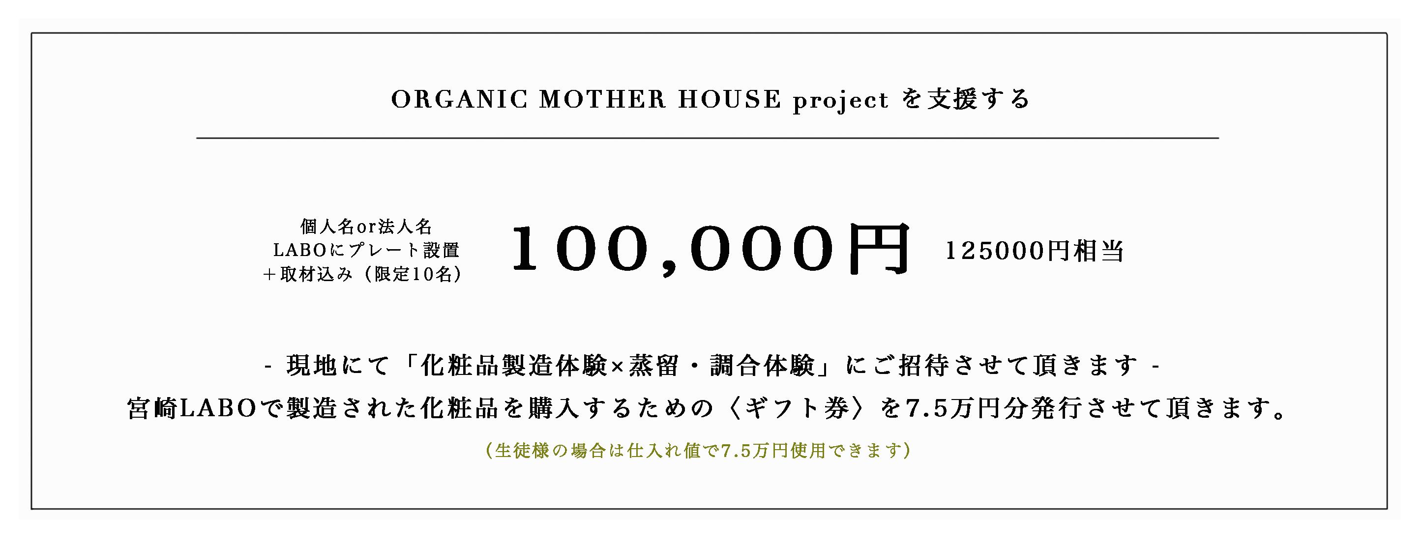 ORGANIC MOTHER HOUSE〈植物調合美容研究所〉10万2