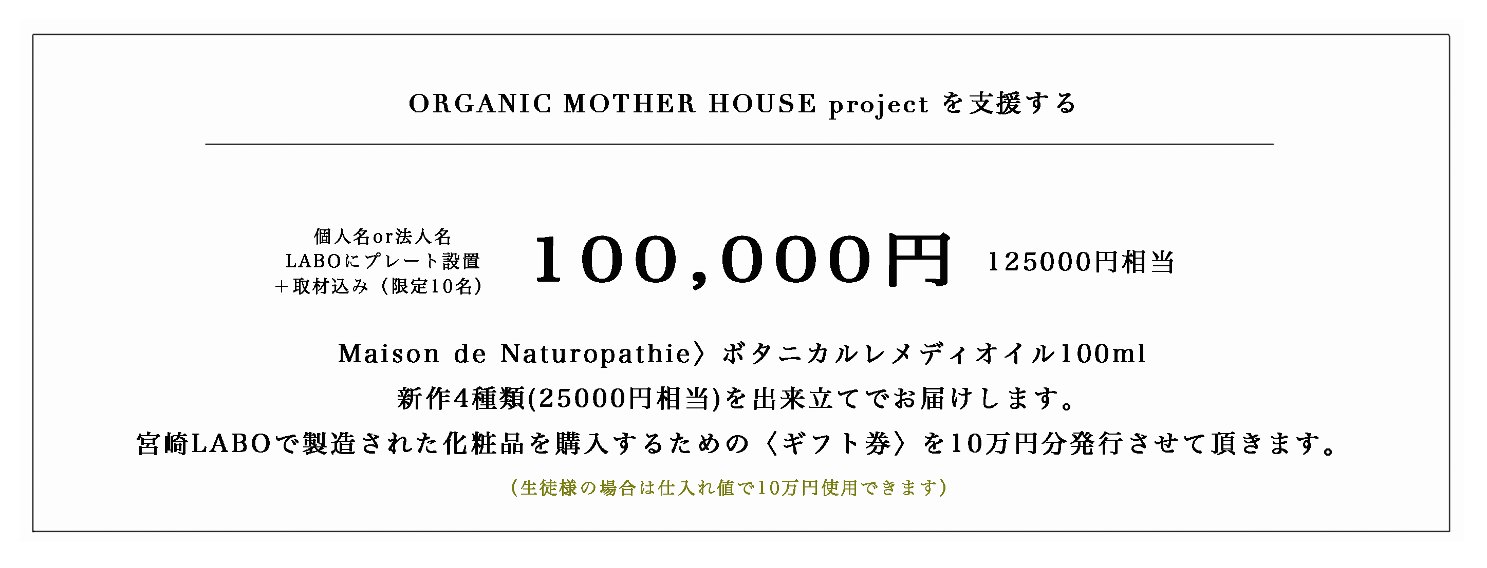 ORGANIC MOTHER HOUSE〈植物調合美容研究所〉10万3