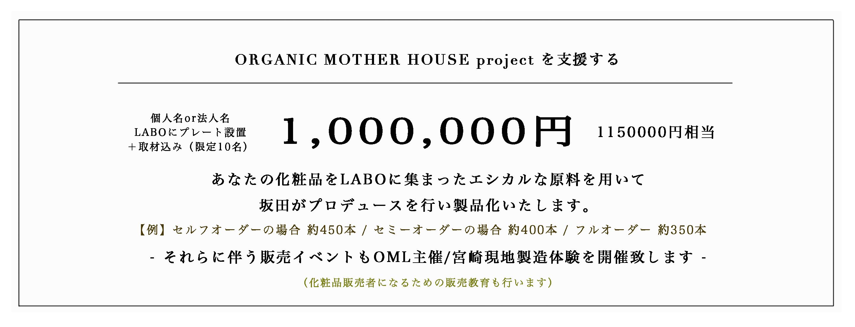 ORGANIC MOTHER HOUSE〈植物調合美容研究所〉100万