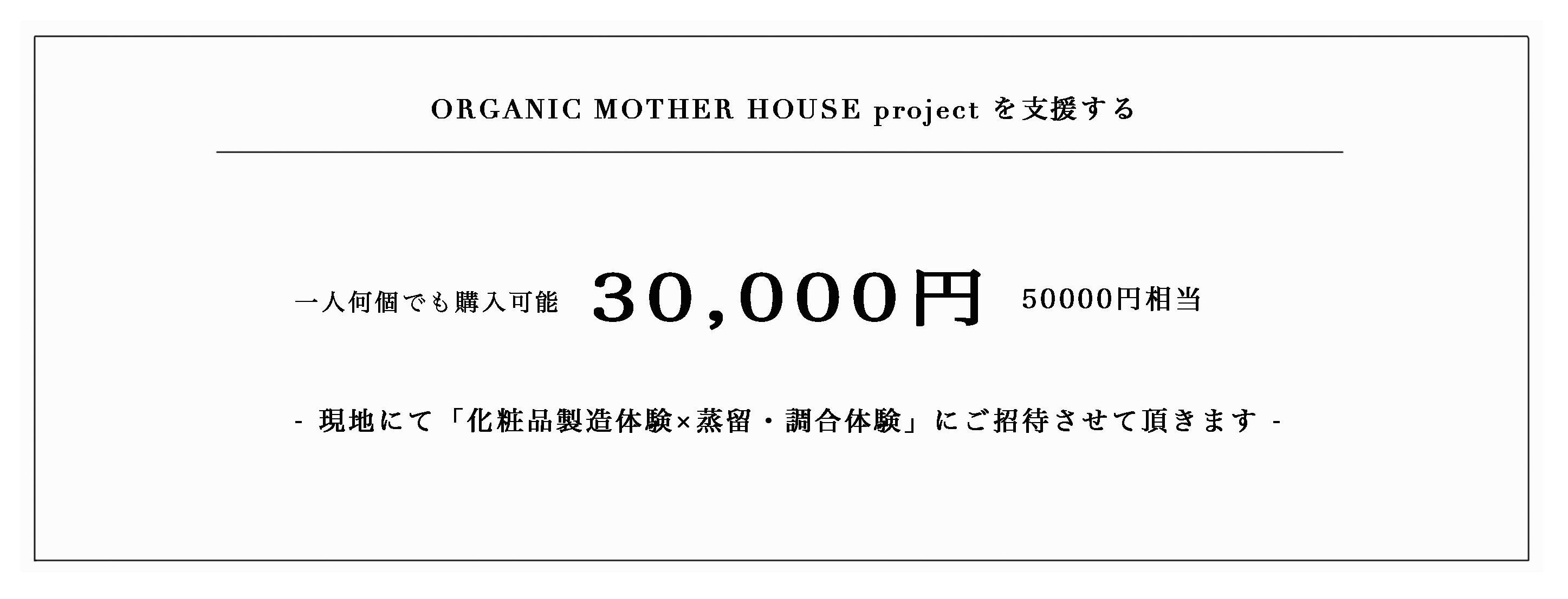 ORGANIC MOTHER HOUSE〈植物調合美容研究所〉3万3