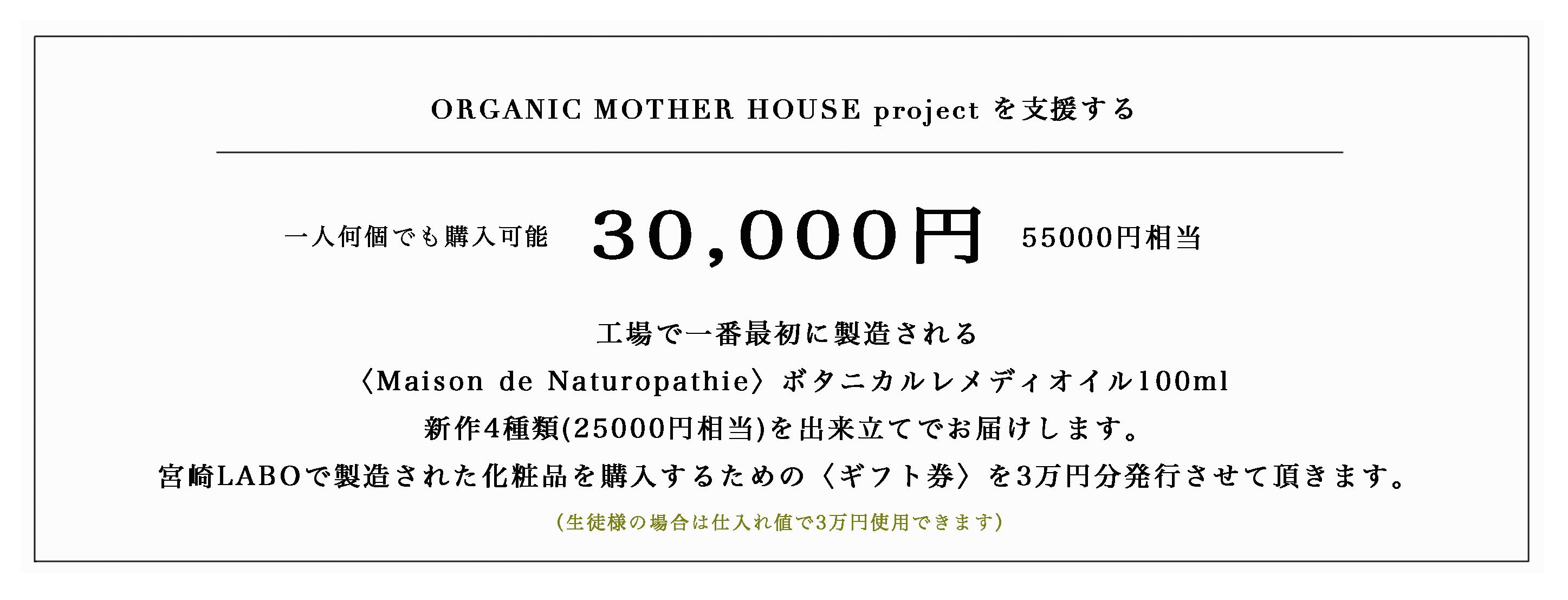 ORGANIC MOTHER HOUSE〈植物調合美容研究所〉3万