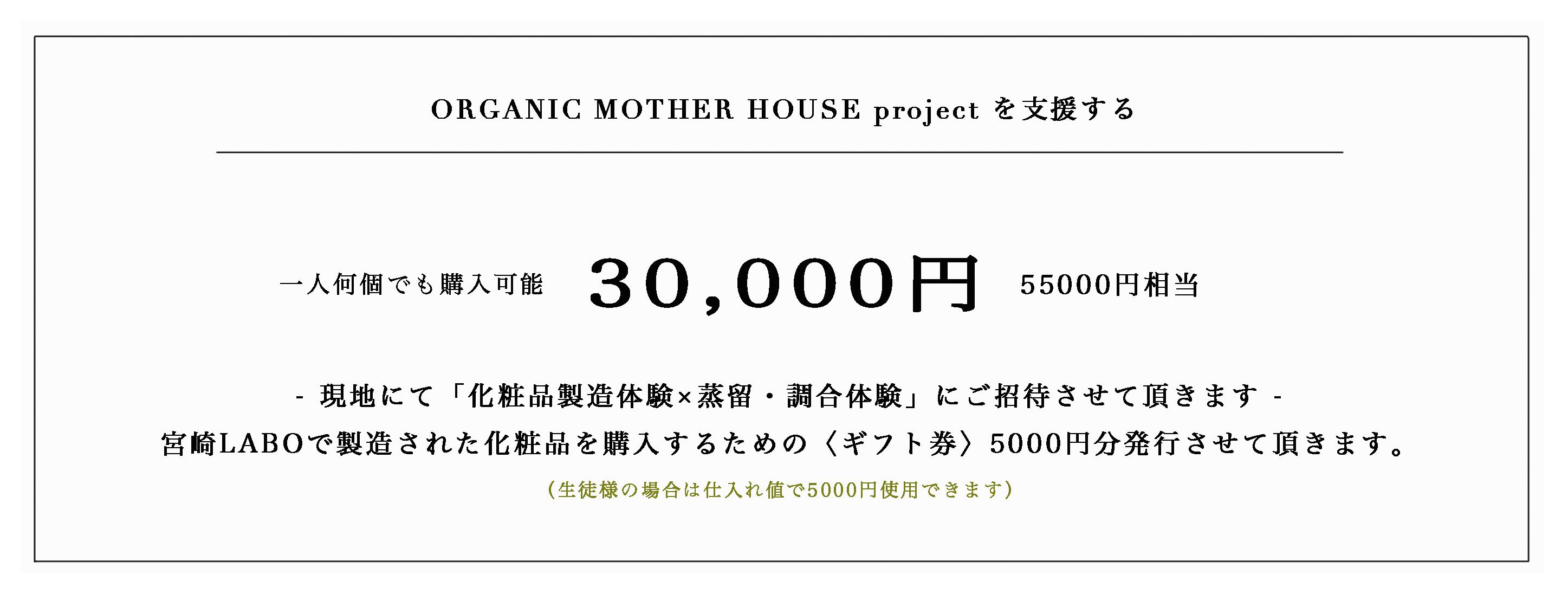 ORGANIC MOTHER HOUSE〈植物調合美容研究所〉3万2