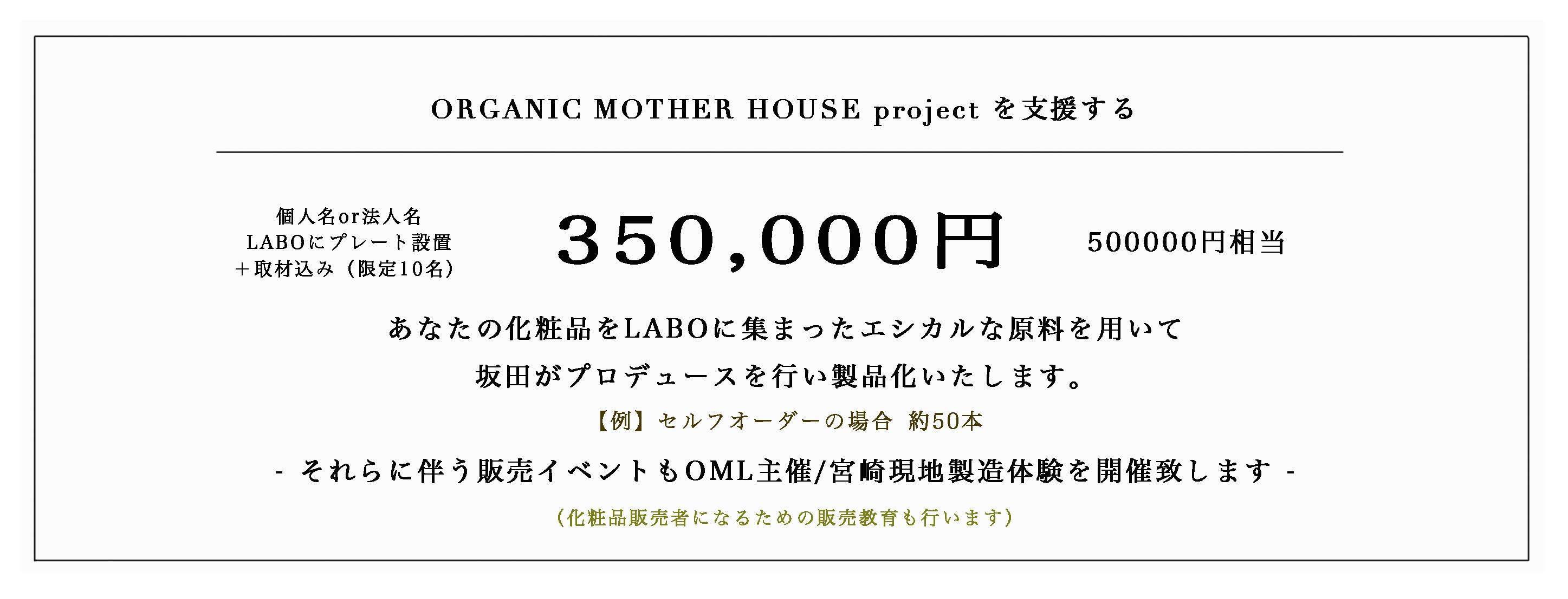 ORGANIC MOTHER HOUSE〈植物調合美容研究所〉35万