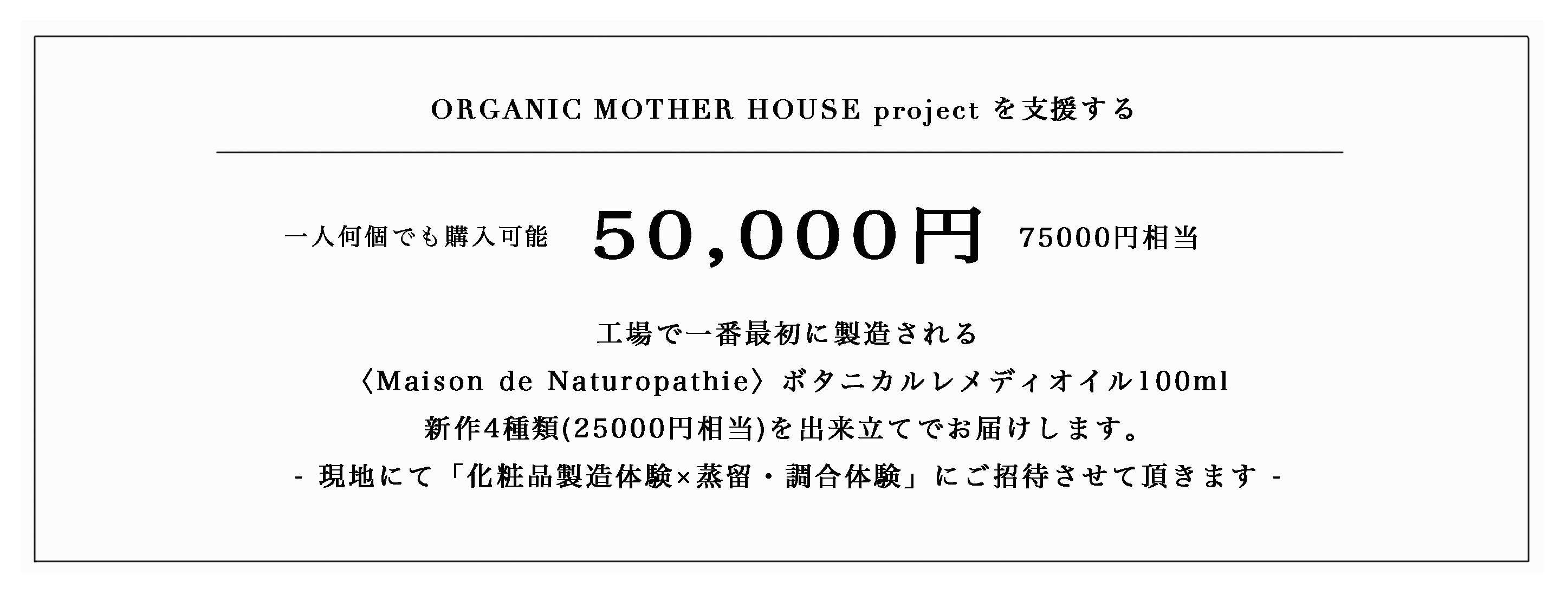ORGANIC MOTHER HOUSE〈植物調合美容研究所〉5万