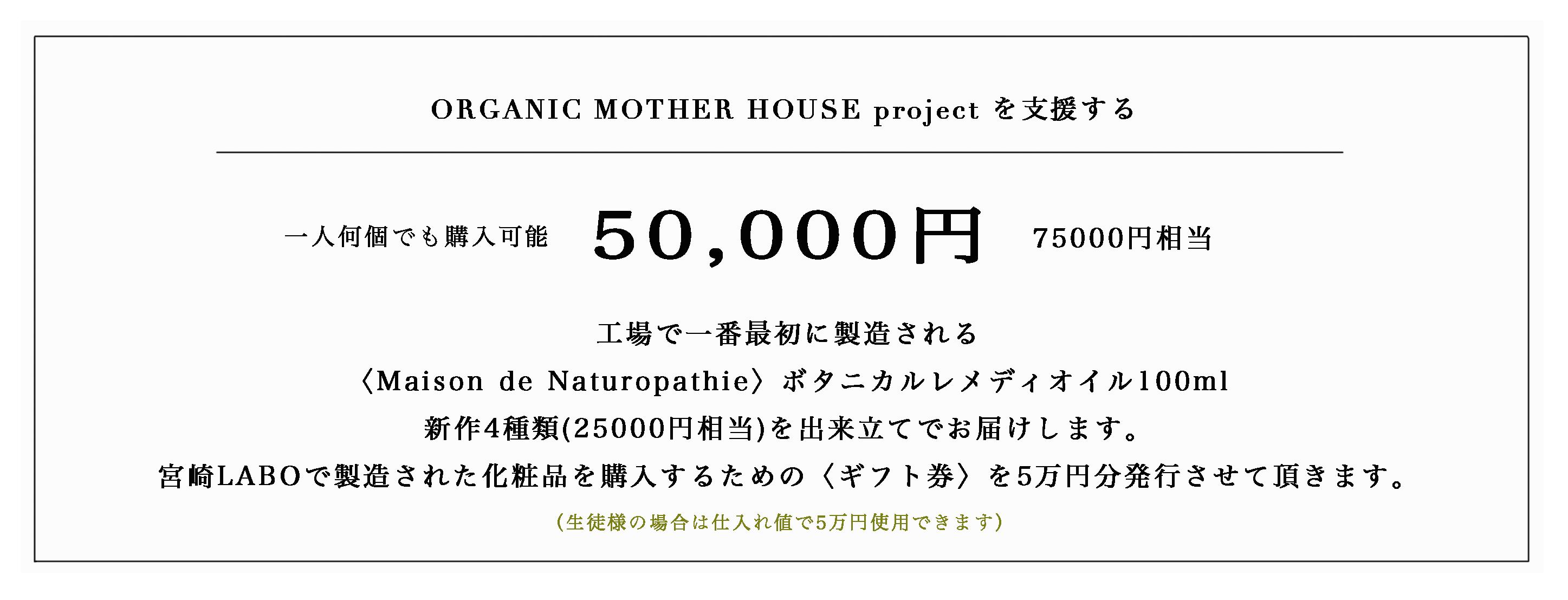 ORGANIC MOTHER HOUSE〈植物調合美容研究所〉5万2