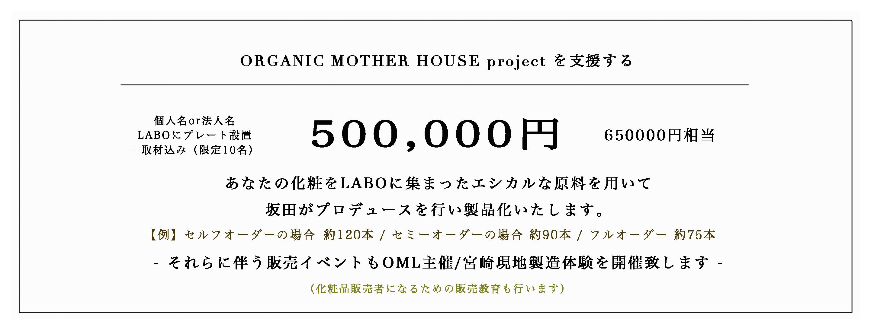 ORGANIC MOTHER HOUSE〈植物調合美容研究所〉50万