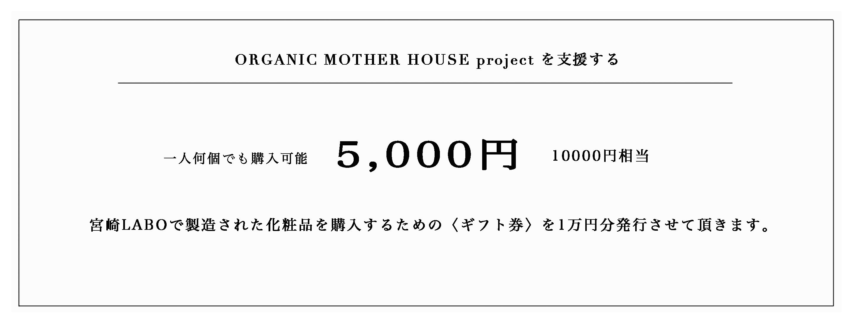 ORGANIC MOTHER HOUSE〈植物調合美容研究所〉5000円
